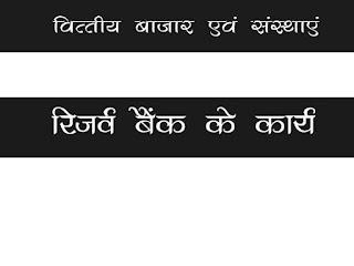 भारतीय रिजर्व बैंक के मुख्य कार्य
