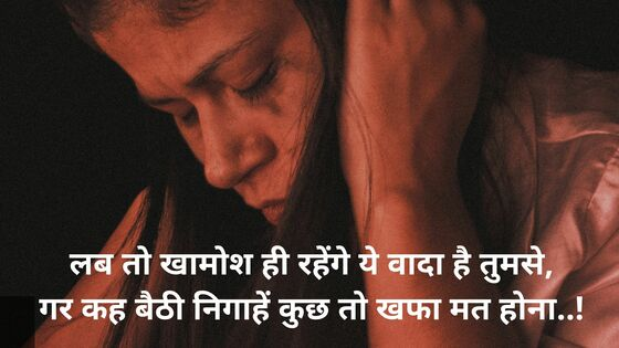 Deep Love Shayari