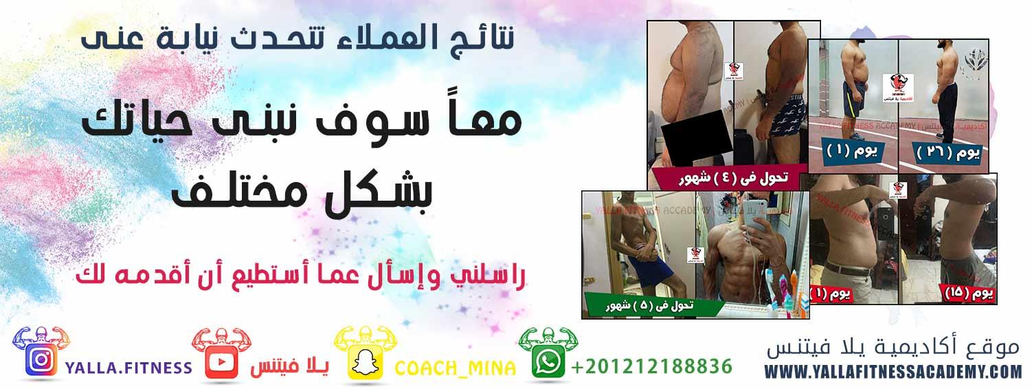 جراحات تصغير المعدة : التغذية قبل وبعد | التمارين | المضاعفات | توصيات هامة