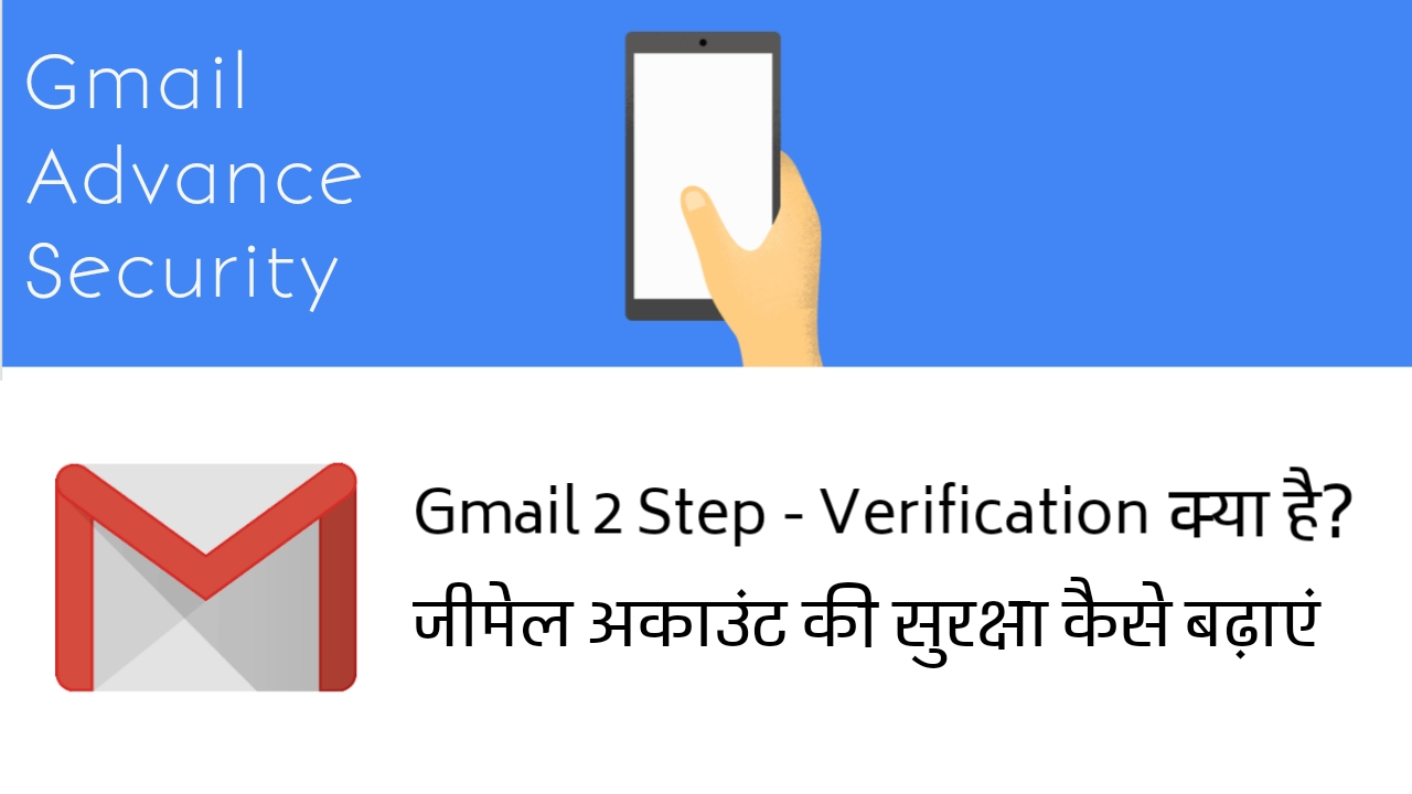 gmail two steps verification enable kaise kare howtosawal.com
