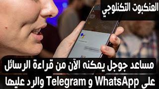 يمكن لمساعد Google الآن قراءة الرسائل على WhatsApp و Telegram والرد عليها