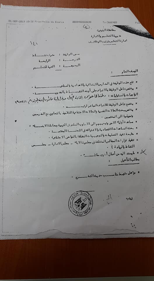 خطة الأنشطة بالمدارس وإختصاصات مشرف الأنشطة للعام الدراسي 2019 / 2020 14