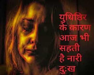 yudhishthir ne apni hi maa ko srap diya | युधिष्ठिर ने माँ को श्राप दिया