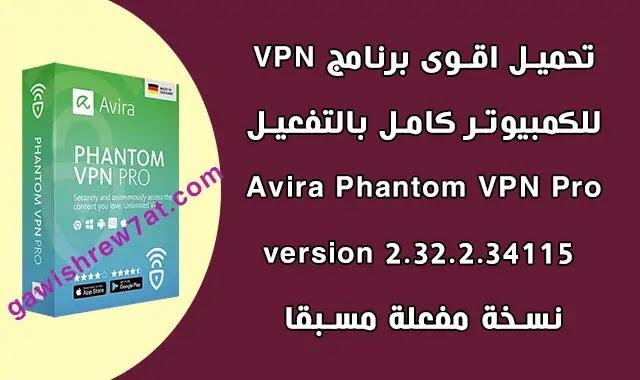 تحميل وتفعيل Avira Phantom VPN Pro 2.32.2.34115 اقوى واسرع برنامج vpn للكمبيوتر 2020.