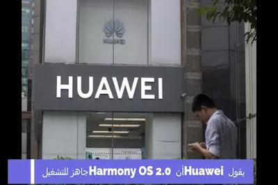 يقول Huawei أن Harmony OS 2.0 جاهز للتشغيل
