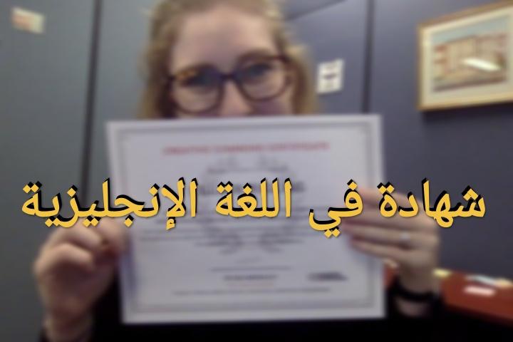 الحصول على شهادة في اللغة الإنجليزية معترف بها عالميا مجانا