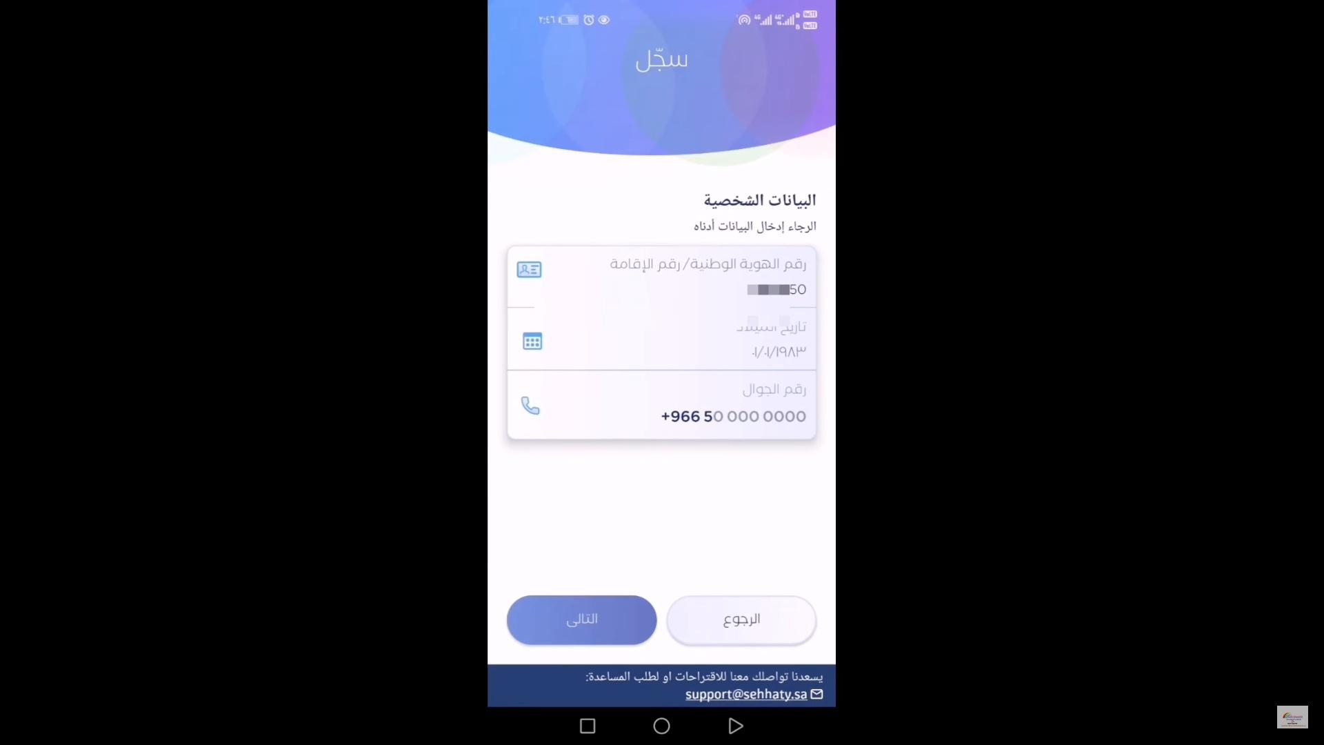 تطبيق صحتي sehhaty app لحجز موعد لقاح كورونا والتسجيل في ...