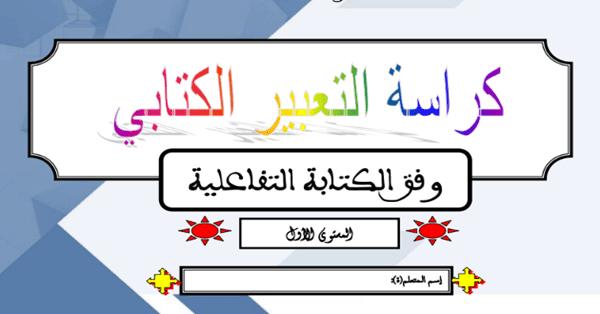 كراسة التعبير الكتابي وفق الطريقة التفاعلية للمستوى الأول ابتدائي