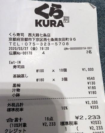 くら寿司 西大路七条店 2020/3/27 飲食のレシート