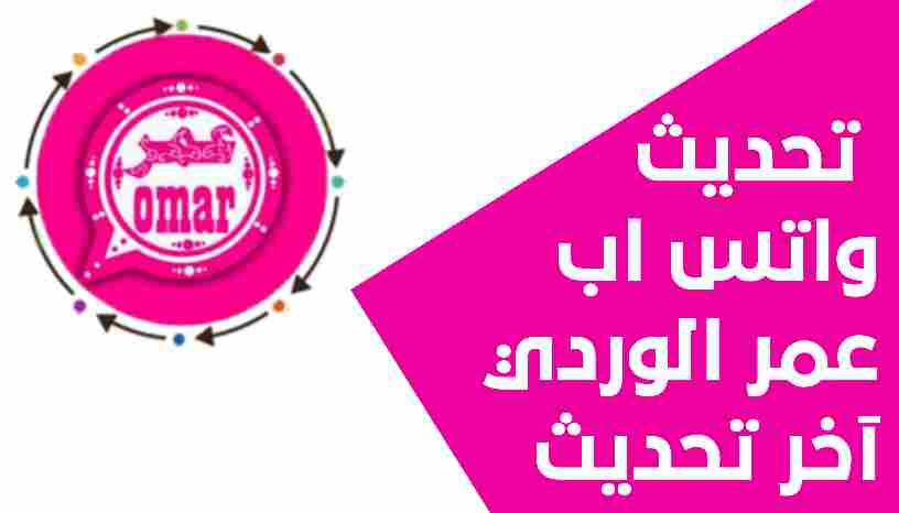 تنزيل واتساب عمر الوردي آخر تحديث من الموقع الرسمي OB2WhatsApp برابط مباشر النسخة الجديدة