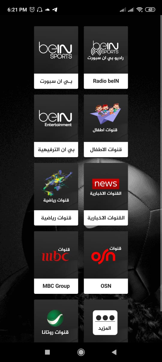 TV 3L PC Screenshot 3