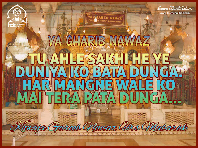 Collections of Khwaja Gareeb Nawaz Urs Mubarak Messages, Quotes with Pictures