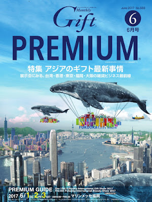 月刊ぎふと 2017年06月号 raw zip dl
