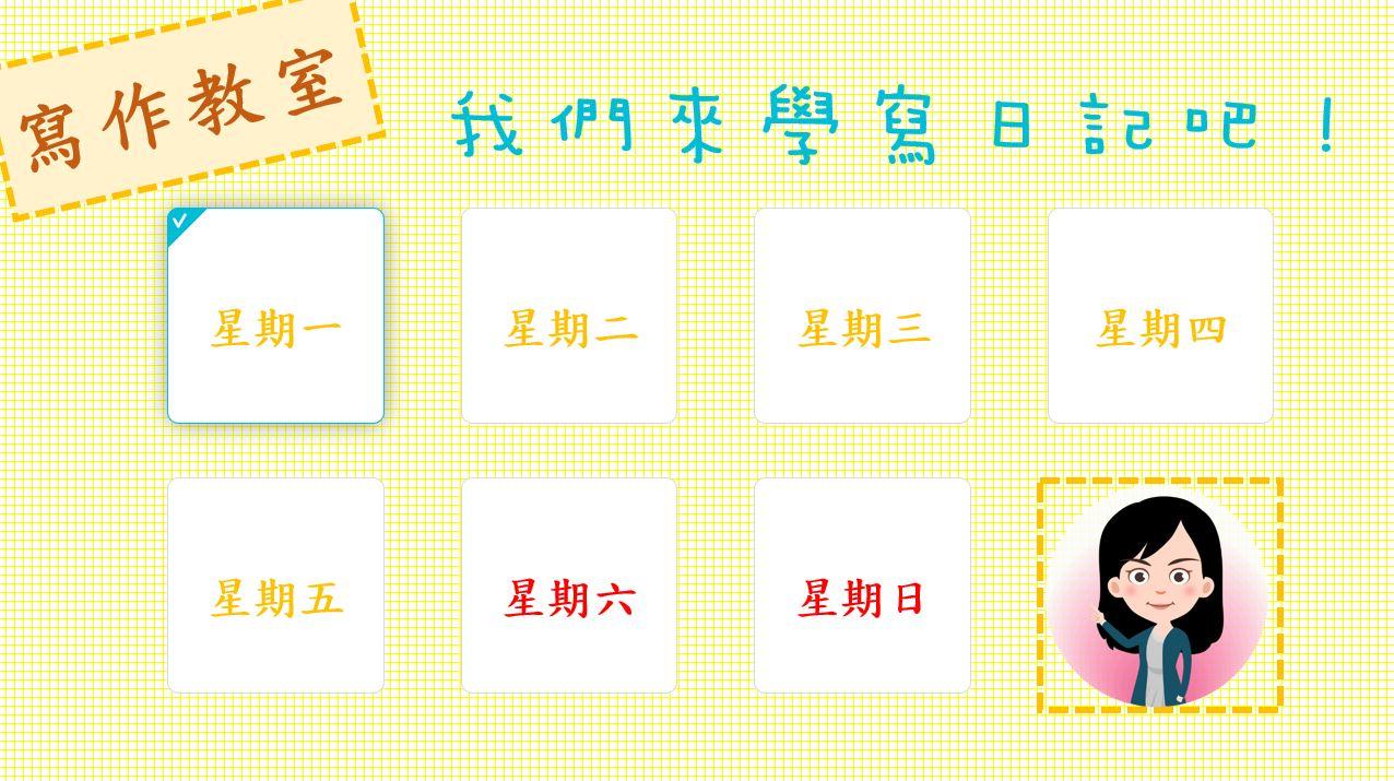 香港小學中文寫作短片系列:我們來學寫日記吧!|寫作教室|尤莉姐姐的反轉學堂 - 尤莉姐姐的反轉學堂