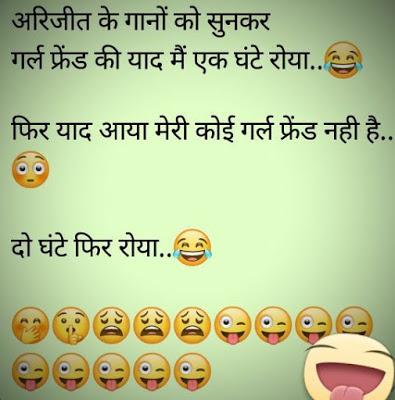Arijeet-jokes-www.Worldsbestshayari.com