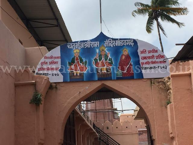 Ram Navami Utsav Mandu