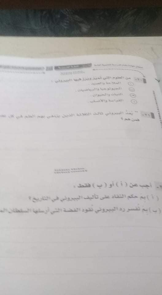 اجابة بوكليت اللغة العربية للثانوية العامة 2020 11