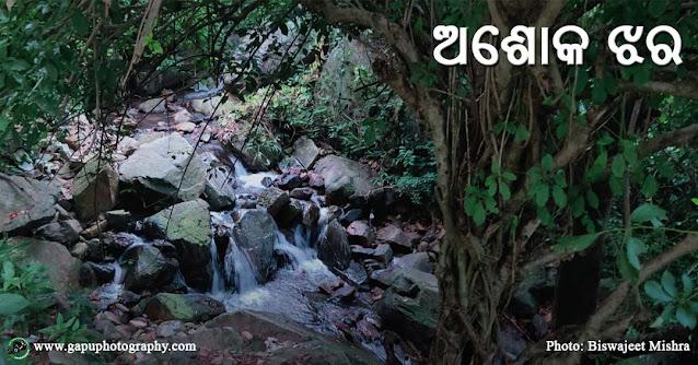 Ashok Jhara Waterfall, Jajpur
