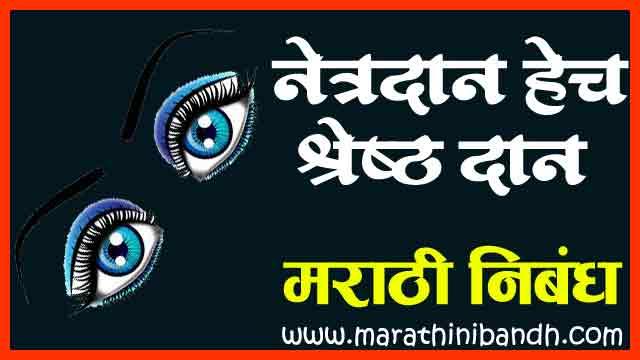 नेत्रदान हेच श्रेष्ठदान मराठी निबंध | Netradan Shrestha Dan Marathi Nibandh