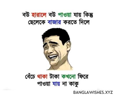 Bangla Funny Status
