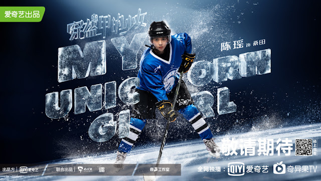 Darren Chen is an Ice Hockey Player in Sports Romance Drama My Unicorn Girl with Chen Yao