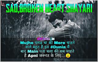 Sad_and_Broken_heart_Status_in_Hindi