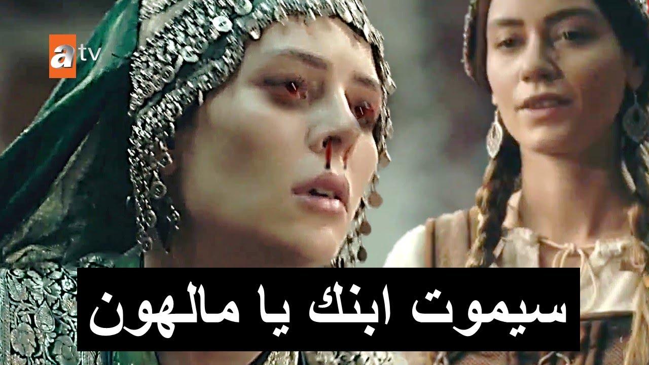 لحظة موت ابن مالهون اعلان 2 مسلسل المؤسس عثمان الحلقة 64 الأخيرة