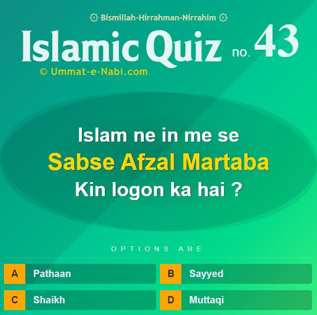 Islamic Quiz 43 :  Islam me In me se Sabse Afzal Martaba kin Logon ka hai?