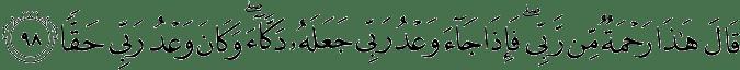 Surat Al Kahfi Ayat 98