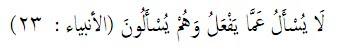 Wahidiyah Garansi - Al Qur'an surat Al Ambiya' Ayat 23