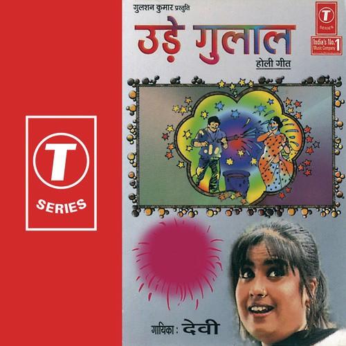 Ude Gulaal - Bhojpuri holi album