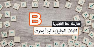 كلمات انجليزية بحرف B