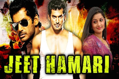 Jeet Hamari 2015 WEB HDRip Download