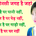 10 Best Paheliyan in Hindi With Answer, Rapid Mind Paheliyan In Hindi