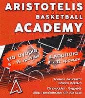 Ακαδημία Basket Κοριτσιών στον ΑΡΙΣΤΟΤΕΛΗ!!!