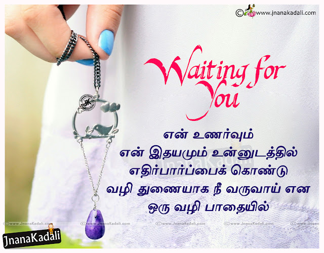 tamil love, romantic love poems in taml, tamil love poems with romantic couple hd wallpapers, New and Nice Tamil Love Poems online, Inspiring Tamil Language Good Love Quotes and Sayings online, Awesome Tamil Love Pics and Messages, Tamil Love Good Reads online, Awesome Tamil Language Love Quotes and Pics, one side love quotes for girls in tamil, tamil latest love letters and whatsapp images free wallpapers