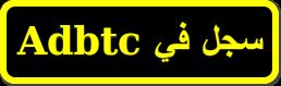 التسجيل في adbtc