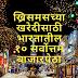 ख्रिसमसच्या खरेदीसाठी भारतातील १० सर्वोत्तम बाजारपेठा | Top 10 Marketplace for Christmas Shopping in India