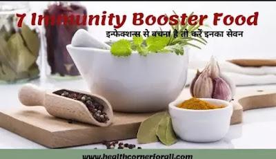|7 Immunity Booster Food