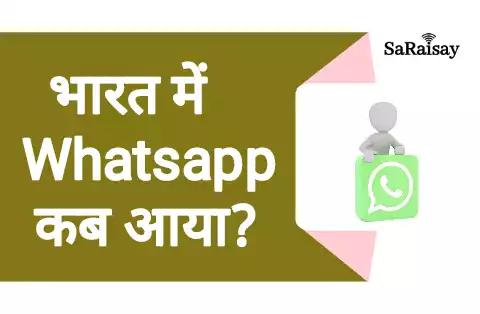 भारत में WhatsApp कब आया? जानिए India में कब हुई थी Launch WhatsApp।