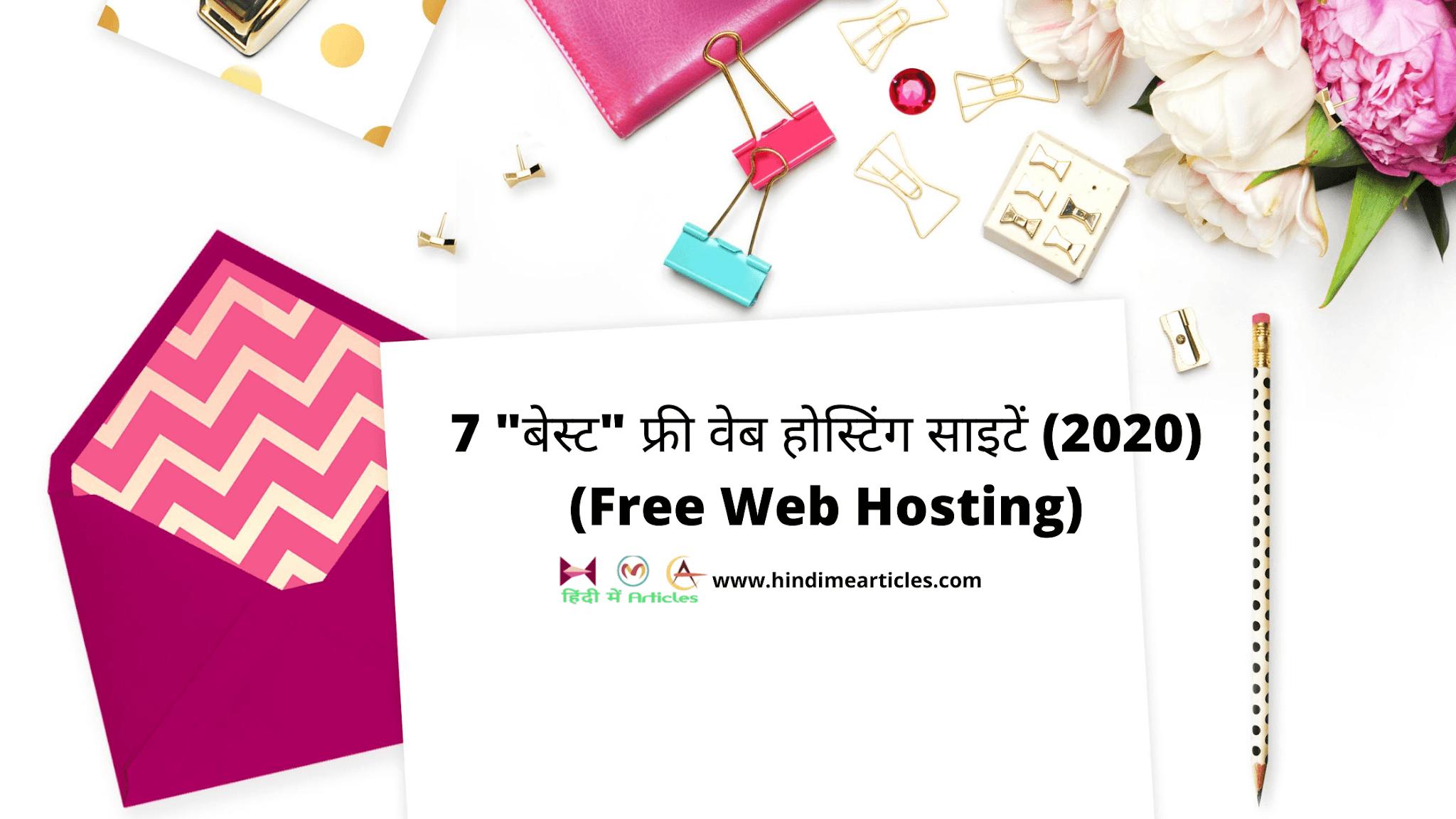 """7 """"बेस्ट"""" फ्री वेब होस्टिंग साइटें (2020) (Free Web Hosting)"""