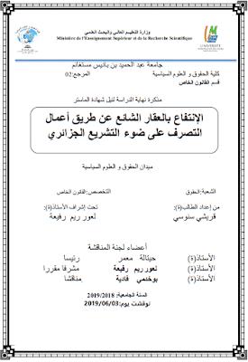 مذكرة ماستر: الإنتفاع بالعقار الشائع عن طريق أعمال التصرف على ضوء التشريع الجزائري PDF