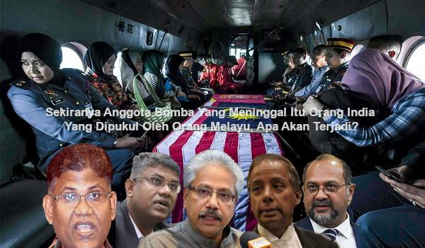 Sekiranya Anggota Bomba Yang Meninggal Itu Orang India Yang Dipukul Oleh Orang Melayu, Apa Akan Terjadi?