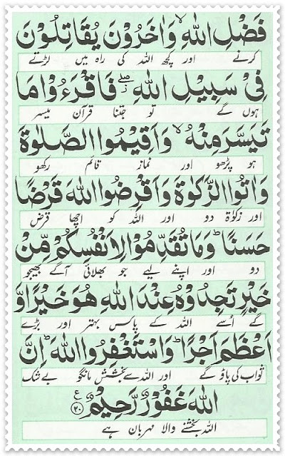 Surah-muzammil-6-page