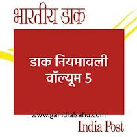 डाक नियमावली वॉल्यूम 5 | Postal Manual Volume V in Hindi PDF Download