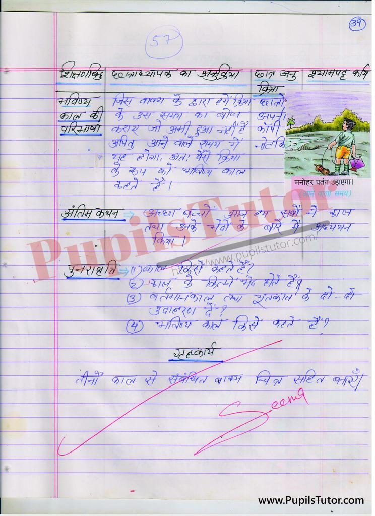 काल और काल के भेद हिंदी पाठ योजना   Tense Lesson Plan in Hindi