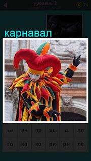 человек в маскарадном костюме на улице в игре 667 слов 2 уровень