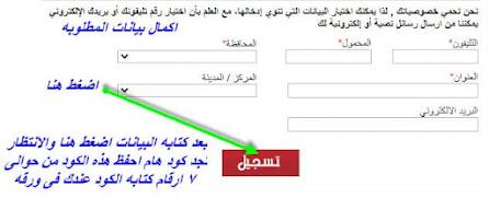 رابط موقع تقديم منحة العمالة المتضررة الغير منتظمة مع شرح تسجيل بيانات