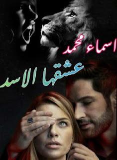 رواية عشقها الأسد كاملة