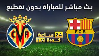 مشاهدة مباراة فياريال وبرشلونة بث مباشر بتاريخ 02-04-2019 الدوري الاسباني